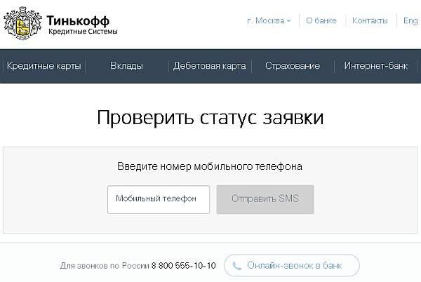 Проверка статуса на сайте