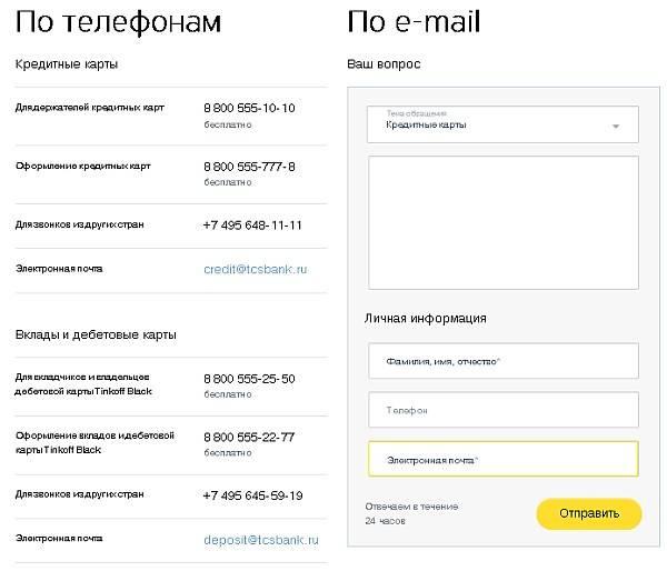 Пповерка статуса по телефону и электронной почте