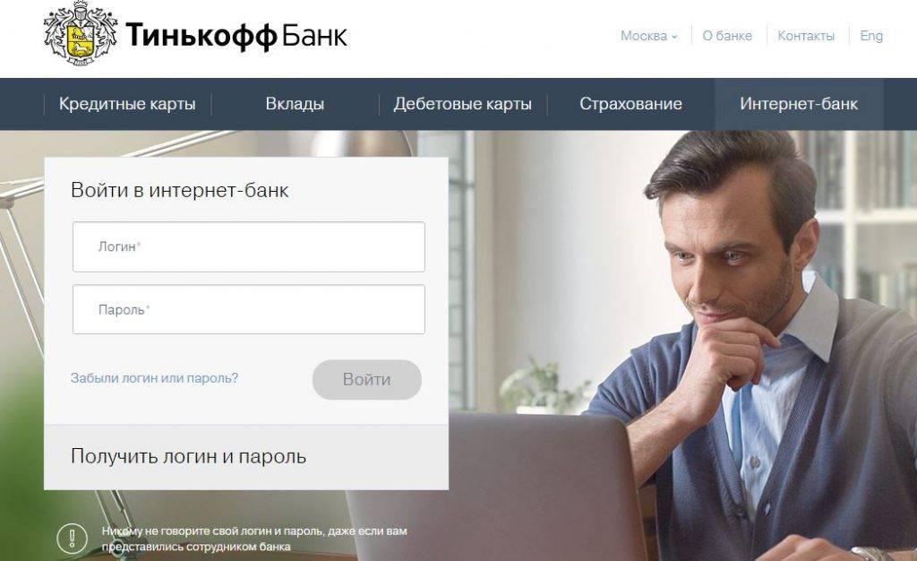 Официальный сайт Тинькофф