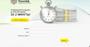 Кредиты Тниькофф