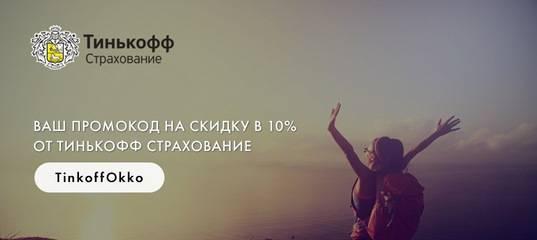 Промокоды Тинькофф банка