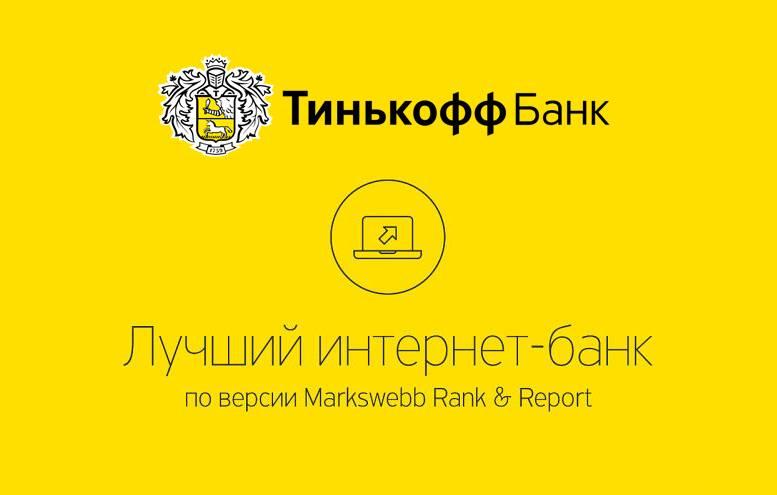 Интернет- банк Тинькофф