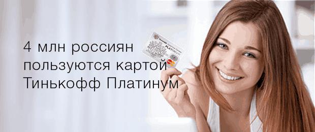 Россияне пользуются кредитной картой