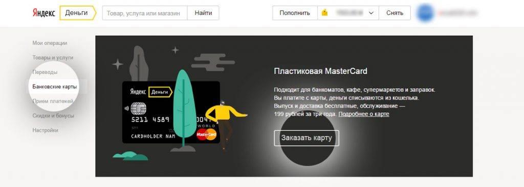 Как оформить и заказать карту Яндекс деньги