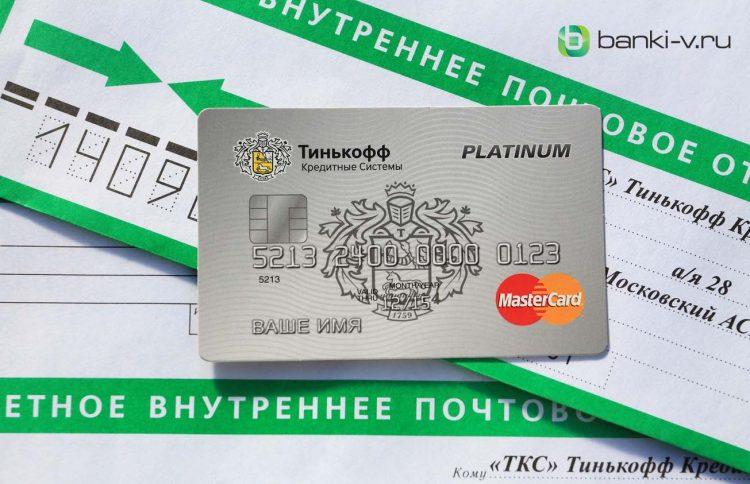 Банковская карта Тинькофф