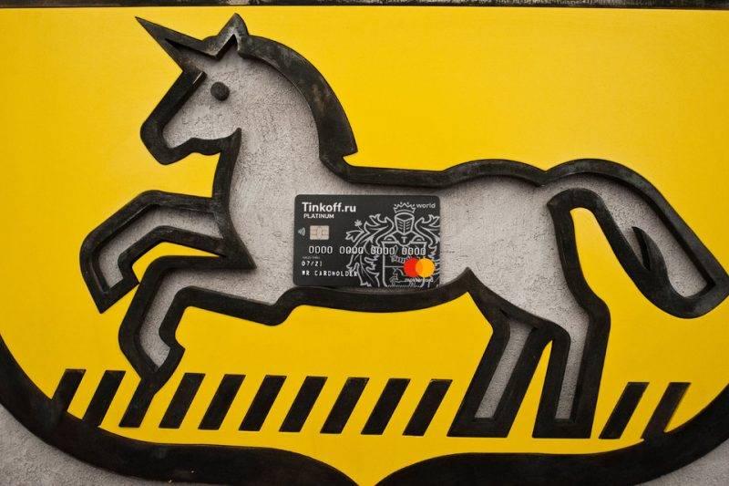Погашение кредита картой Тинькофф