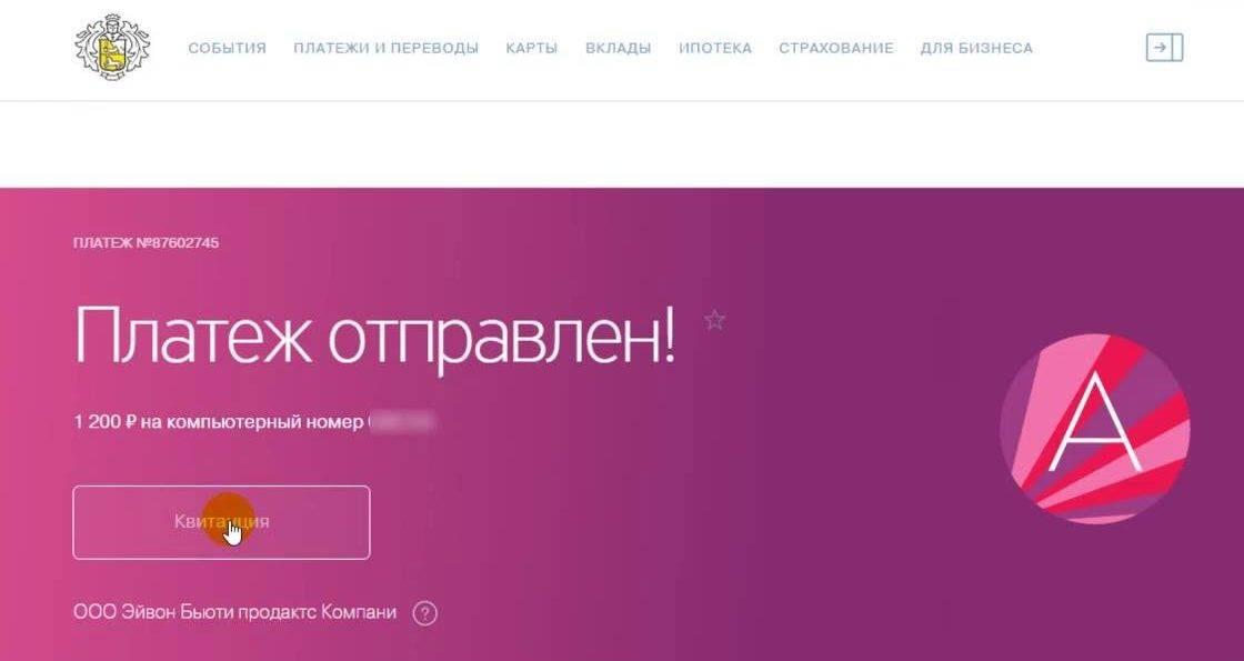 Оплата Эйвон через банк Тинькофф
