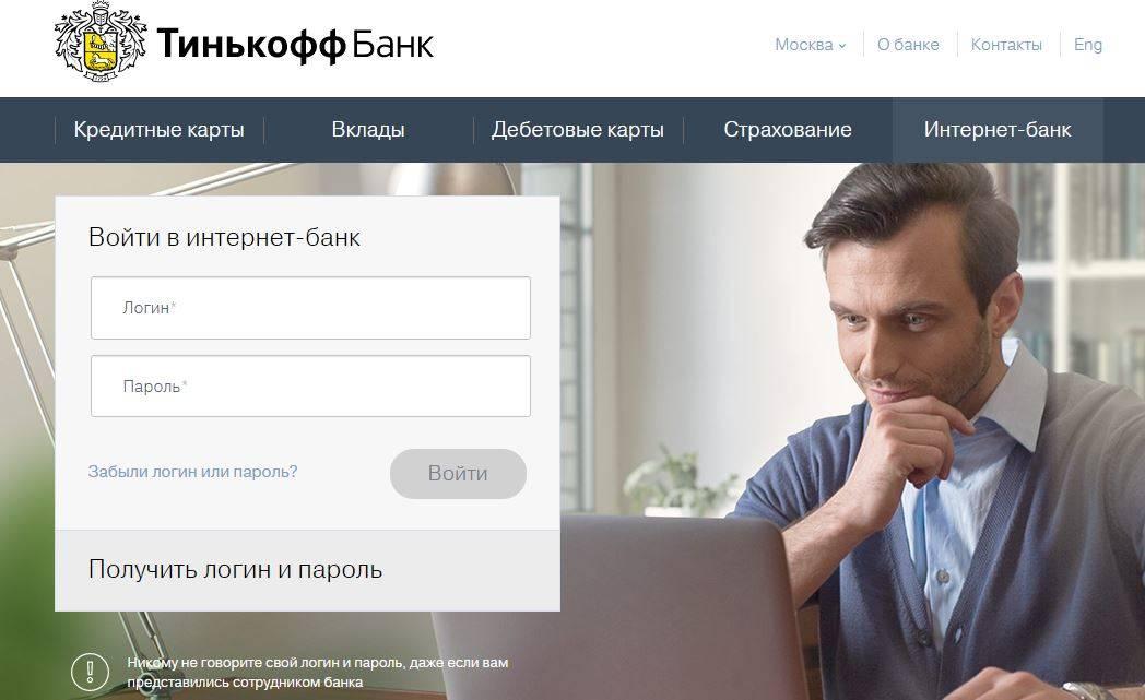Официальный сайт банка Тинькофф
