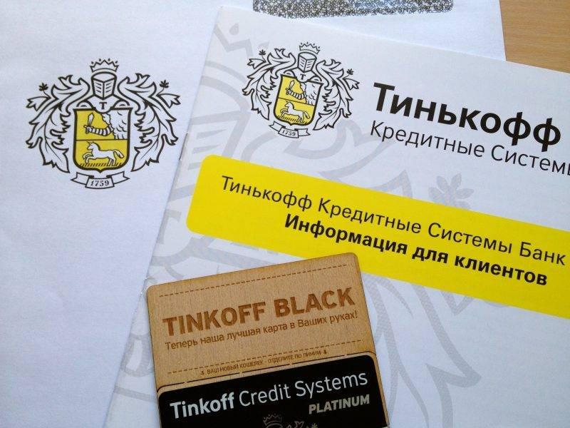 Изображение - Как перевыпустить карту тинькофф perevypusk-karty-tinkoff-2-e1490874033262