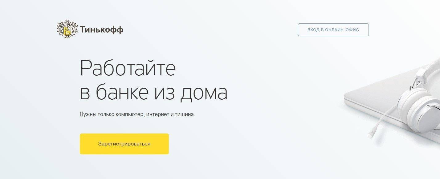 Регистрация на портале Тинькофф