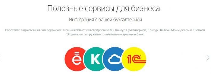 Полезные сервисы Тинькофф Банка для бизнеса